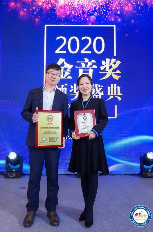"""连续三年!恒天财富再次获颁2020""""金音奖""""两项大奖"""
